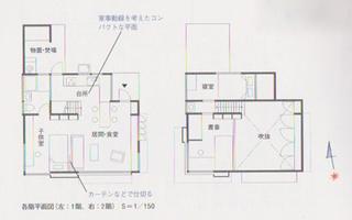 池辺陽(立体最小限住宅№3)図面.jpg